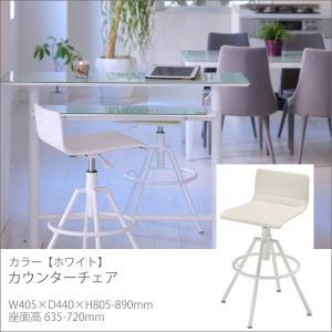ボレロ カウンターチェア 昇降式 高さ調整足置き付き 幅40.5奥行44高さ80.5-89cm ホワイト|i-11myroom