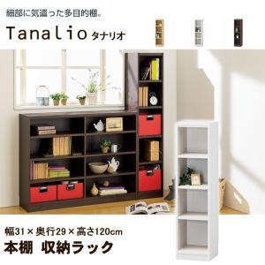 本棚 オープンラック 書棚 おしゃれ タナリオ シンプルデザイン 書籍 A4ファイル 収納 ナチュラル ホワイト ブラウン TNL-1231|i-11myroom