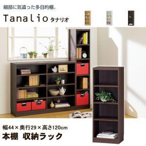 本棚 オープンラック 書棚 おしゃれ タナリオ シンプルデザイン 書籍 A4ファイル 収納 ナチュラル ホワイト ブラウン TNL-1244|i-11myroom