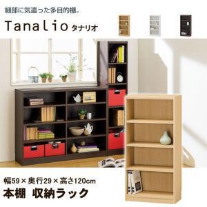 本棚 オープンラック 書棚 おしゃれ タナリオ シンプルデザイン 書籍 A4ファイル 収納 ナチュラル ホワイト ブラウン TNL-1259|i-11myroom
