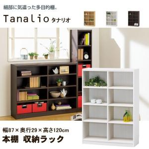 本棚 オープンラック 書棚 おしゃれ タナリオ シンプルデザイン 書籍 A4ファイル 収納 ナチュラル ホワイト ブラウン TNL-1287|i-11myroom