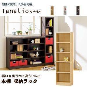 本棚 オープンラック 書棚 おしゃれ タナリオ シンプルデザイン 書籍 A4ファイル 収納 ナチュラル ホワイト ブラウン TNL-1544|i-11myroom