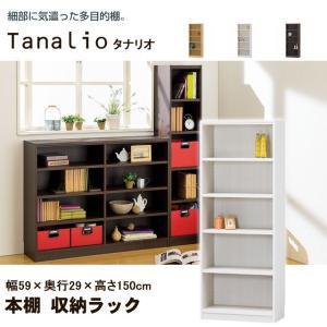 本棚 オープンラック 書棚 おしゃれ タナリオ シンプルデザイン 書籍 A4ファイル 収納 ナチュラル ホワイト ブラウン TNL-1559|i-11myroom
