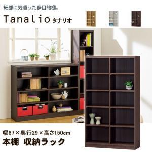 本棚 オープンラック 書棚 おしゃれ タナリオ シンプルデザイン 書籍 A4ファイル 収納 ナチュラル ホワイト ブラウン TNL-1587|i-11myroom