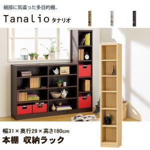 本棚 オープンラック 書棚 おしゃれ タナリオ シンプルデザイン 書籍 A4ファイル 収納 ナチュラル ホワイト ブラウン TNL-1831|i-11myroom