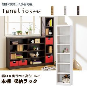 本棚 オープンラック 書棚 おしゃれ タナリオ シンプルデザイン 書籍 A4ファイル 収納 ナチュラル ホワイト ブラウン TNL-1844|i-11myroom
