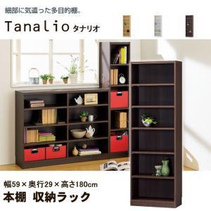 本棚 オープンラック 書棚 おしゃれ タナリオ シンプルデザイン 書籍 A4ファイル 収納 ナチュラル ホワイト ブラウン TNL-1859|i-11myroom