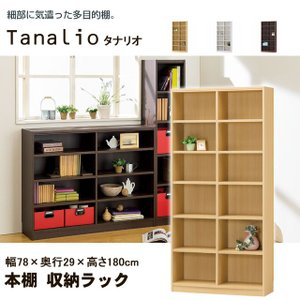 本棚 オープンラック 書棚 おしゃれ タナリオ シンプルデザイン 書籍 A4ファイル 収納 ナチュラル ホワイト ブラウン TNL-1887|i-11myroom