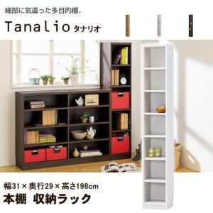 本棚 オープンラック 書棚 おしゃれ タナリオ シンプルデザイン 書籍 A4ファイル 収納 ナチュラル ホワイト ブラウン TNL-19831|i-11myroom