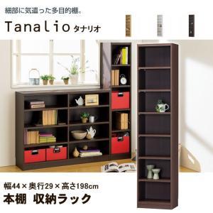 本棚 オープンラック 書棚 おしゃれ タナリオ シンプルデザイン 書籍 A4ファイル 収納 ナチュラル ホワイト ブラウン TNL-19844|i-11myroom