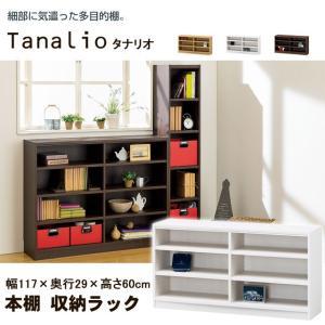 本棚 オープンラック 書棚 おしゃれ タナリオ シンプルデザイン 書籍 A4ファイル デスク下収納 ナチュラル ホワイト ブラウン TNL-60117|i-11myroom