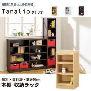 本棚 オープンラック 書棚 おしゃれ タナリオ シンプルデザイン 書籍 A4ファイル デスク下収納 ナチュラル ホワイト ブラウン TNL-6031|i-11myroom