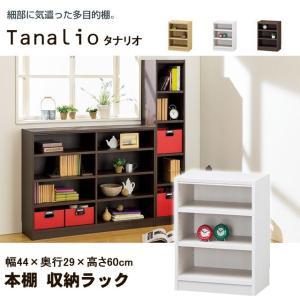 本棚 オープンラック 書棚 おしゃれ タナリオ シンプルデザイン 書籍 A4ファイル デスク下収納 ナチュラル ホワイト ブラウン TNL-6044|i-11myroom