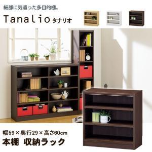 本棚 オープンラック 書棚 おしゃれ タナリオ シンプルデザイン 書籍 A4ファイル デスク下収納 ナチュラル ホワイト ブラウン TNL-6059|i-11myroom