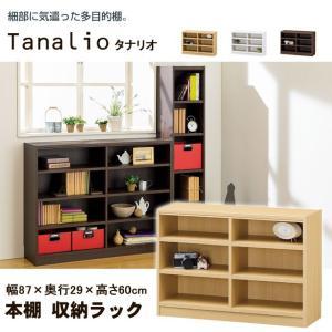 本棚 オープンラック 書棚 おしゃれ タナリオ シンプルデザイン 書籍 A4ファイル デスク下収納 ナチュラル ホワイト ブラウン TNL-6087|i-11myroom