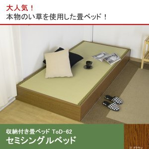 国産畳ベッド セミシングルベッド 収納タタミベッド 日本製 ...