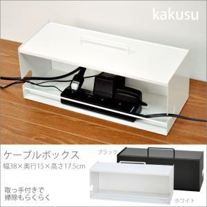 ケーブルボックス おしゃれに見せる 配線コンセント収納取っ手付き掃除らくらくホワイト白ブラック黒見た目スッキリ隠す収納日本製/足立製作所 i-11myroom