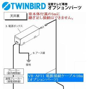 TWINBIRDツインバード浴室テレビオプションパーツ/電源接続ケーブル 10m|i-11myroom