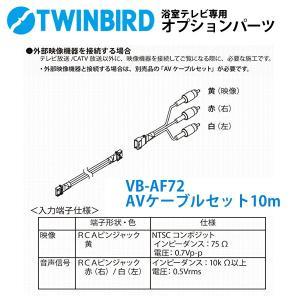 TWINBIRDツインバード浴室テレビオプションパーツ/AVケーブルセット|i-11myroom