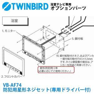 TWINBIRDツインバード浴室テレビオプションパーツ/防犯用ネジセット|i-11myroom