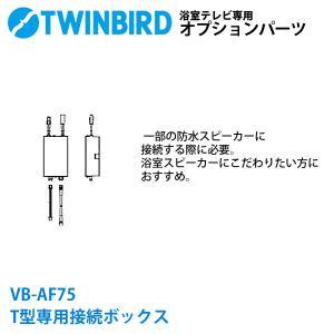 TWINBIRDツインバード浴室テレビオプションパーツ/T型専用接続ボックス|i-11myroom