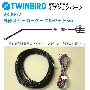 TWINBIRDツインバード浴室テレビオプションパーツ/外部スピーカーケーブルセット 5m|i-11myroom
