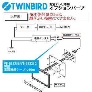 TWINBIRDツインバード浴室テレビVB-BS325専用オプションパーツ/電源接続ケーブル 10m|i-11myroom