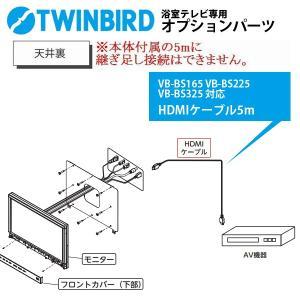 TWINBIRDツインバード浴室テレビ 専用オプションパーツ/HDMIケーブル5m|i-11myroom