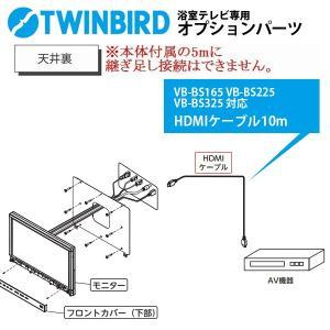 TWINBIRDツインバード浴室テレビ 専用オプションパーツ/HDMIケーブル10m|i-11myroom