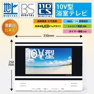10V型(10インチ)浴室テレビ 地デジチューナー内蔵(地上デジタル対応)フルセグBSCS放送壁付けTWINBIRDツインバードお風呂テレビ|i-11myroom