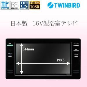 浴室テレビ お風呂テレビ 16V 16型 16インチ ツインバード ブラック 黒 TWINBIRD 製 日本製 地デジ BS CS 対応|i-11myroom