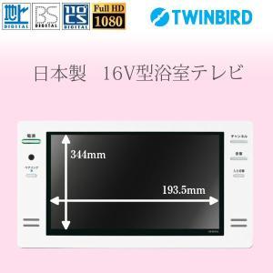 浴室テレビ お風呂テレビ 16V 16型 16インチ ツインバード ホワイト 白 TWINBIRD 製 日本製 地デジ BS CS 対応|i-11myroom
