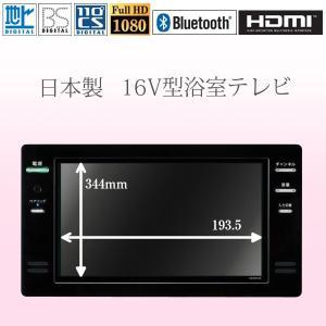 浴室テレビ お風呂テレビ 16V 16型 16インチ ツインバード ブラック 黒 TWINBIRD 製 日本製 地デジ BS CS 対応 HDMI Bluetooth|i-11myroom