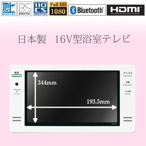 浴室テレビ お風呂テレビ 16V 16型 16インチ ツインバード ホワイト 白 TWINBIRD 製 日本製 地デジ BS CS 対応 HDMI Bluetooth|i-11myroom