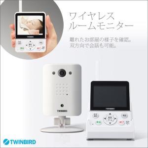 ワイヤレスルームモニターカメラ VC-J540W 見守りテレビ ホワイト白 工事不要 ツインバード工業 TWINBIRD製|i-11myroom
