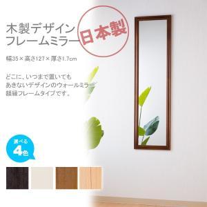 日本製 おしゃれウォールミラー 壁掛けミラー 全身鏡 姿見 木製フレーム デザインフレーム 幅35高さ127cm WK-120 サンアイ|i-11myroom