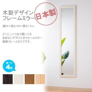 日本製 おしゃれウォールミラー 壁掛けミラー 全身鏡 姿見 木製フレーム デザインフレーム 幅35高さ152cm WK-150 サンアイ|i-11myroom