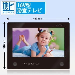16V型(16インチ)浴室テレビ 地デジチューナー内蔵(地上デジタル対応)フルセグ放送壁付けWATEXワーテックスお風呂テレビ白ホワイト
