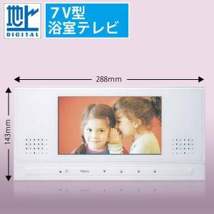 7V型(7インチ)浴室テレビ 地デジチューナー内蔵(地上デジタル対応)放送壁付けWATEXワーテックスお風呂テレビ