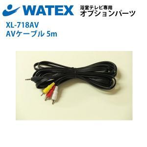 WATEXワーテックス浴室テレビ用オプションパーツ/AVケーブル|i-11myroom