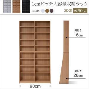 本棚 薄型 スリム 1cmピッチラック 大容量 幅90cm (コミック 文庫 漫画 収納 ブックラック ブックシェルフ CDラック DVDラック 本棚 通販)|i-11myroom