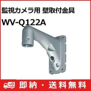 WV-Q122A パナソニック Panasonic 監視カメラ用 壁取付金具 WV-Q122Aの商品画像|ナビ