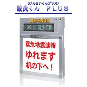 減災くんPLUSは、緊急地震速報を ISDN-Dチャネルパケット (INS-P) でいち早く配信(世...