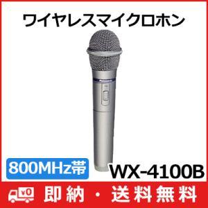 【Panasonic】 パナソニック 800MHz帯PLLワイヤレスマイクロホン WX-4100B|i-1factory