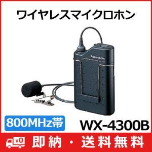 在庫有【Panasonic】 パナソニック 800MHz帯PLLタイピン形ワイヤレスマイクロホン WX-4300B i-1factory