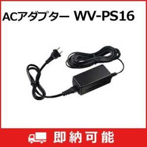 Panasonic製ネットワークカメラ、カラーテレビカメラ、ビデオエンコーダー専用のACアダプターで...