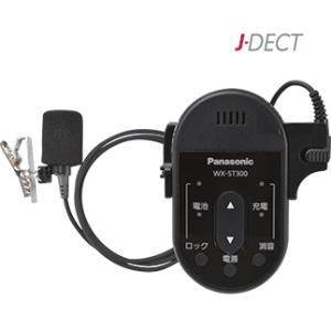 【Panasonic 】パナソニック 1.9GHz帯 タイピン形 デジタルワイヤレスマイクロホン WX-ST300 i-1factory