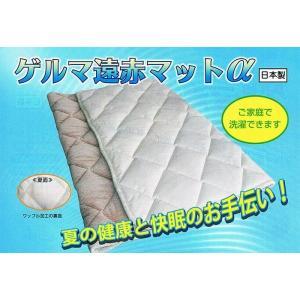 夏仕様 !ゲルマ遠赤マット 「シングルサイズ」 快適・安眠マット!|i-c-n