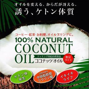 新商品限定販売! 天然100%のココナッツオイル [ケトレア KETOLEA]5本セット|i-c-n|04
