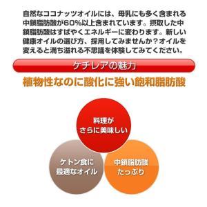 新商品限定販売! 天然100%のココナッツオイル [ケトレア KETOLEA]5本セット|i-c-n|05